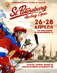 St.Petersburg Hockey Open. Россия - Сербия