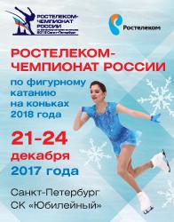 Когда чемпионат россии по фигурному катанию 2018